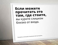 Курите правильно :)