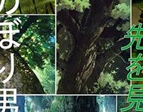Hayao Miyazaki's Il Barone Rampante (fictitious poster)