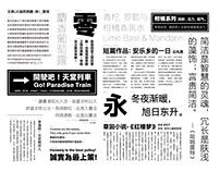 文鼎UD晶熙黑體(体)E1 |AR UDJingXiHeiE1B5HK/ GB