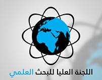 اللجنة العليا للبحث العلمي