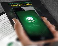 برشور أمانه الرياض لخدمات الطوارىء بامملكة