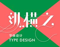 type design/poster design
