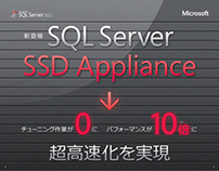 Microsoft SQL Server SSD Appliance
