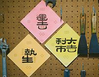 Chinese New Year Letterpress Card – Triple Prosperity