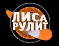 Лиса рулит Broadcast Ident