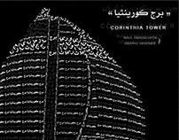 CORINTHIA TOWER