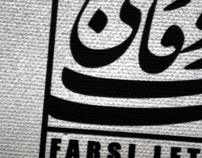 Farsi Letters Melody → Poster Design