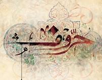 Dar AL Maaref Designs