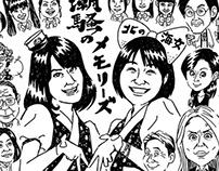 Ama-chan