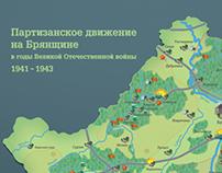 Краеведческая карта - Партизанские отряды