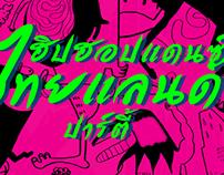 HIPHOP DANCE THAILAND 2013 l Poster