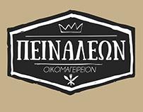 Pinaleon Restaurant - Logo Design