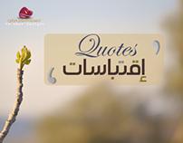 إقتباسات |Quotes