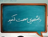 دانشجویی صحبت کنید