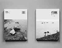 《行集》-A collection of photography book design