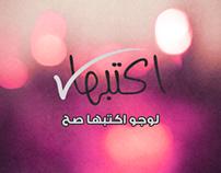 Ektebha sah  logo - لوجو اكتبها صح