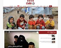 غسق جمعية المساعدات الإنسانية