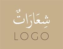 شعارات | LOGO