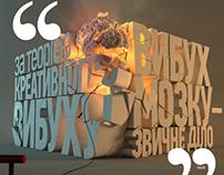 Kyiv Academy of Media Art Plakat Project