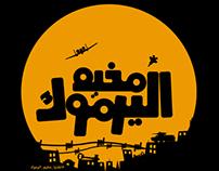 شعار أنقذوا مخيم اليرموك