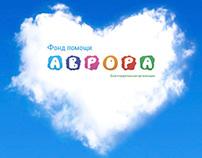 Логотип Аврора. Сделано в студии Playdesign.