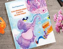 Illustrations for children's book.