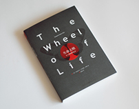 The Wheel of Life / Book Design / 生命之轮 / 书籍设计