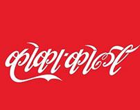 Coke Social