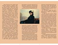 буклет_1 страница