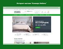 "Интернет магазин ""Коммерс Мебель"""
