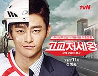 "CJ E&M - tvN Drama ""HighKing"" | Online Ads"