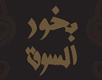 bukhour Alsouq