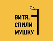 Euromaidan posters