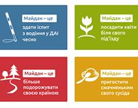 Майдан - це / Maidan is