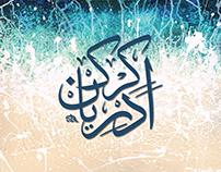 Arabic calligraphy... Personal Name: Adriyan kirki.