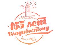 155 лет Владивостоку / Фирменный стиль