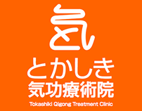 Tokashiki Qigong Treatment Clinic