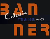 banner, 广告设计合集3
