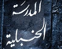 باب المدرسة الحنبلية فى مسجد الرفاعى تصويرى