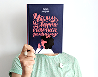 Why we shouldn't be afraid of feminism // book design