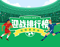 The 2018 Russia FIFA World Cup H5