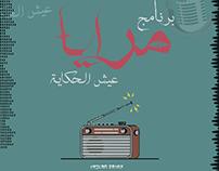Logo for radio online