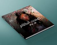Samt El Kalam | BookCover