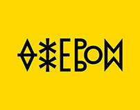 Jerome. Logo and Magazine