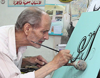 Abu Ahmad Barbershop