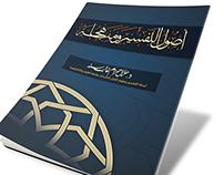 غلاف كتاب اصول التفسير ومناهجة