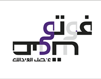 Identity: Foto Sout.| هوية : فوتو صوت، فيصل العبدالله