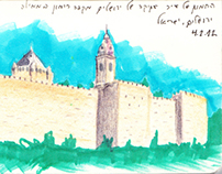 Sketchbook: Israel