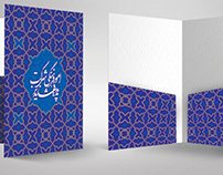 پوشه کاتالوگ دفتر فرهنگی پدیده شاندیز