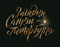 St. Petersburg Secrets